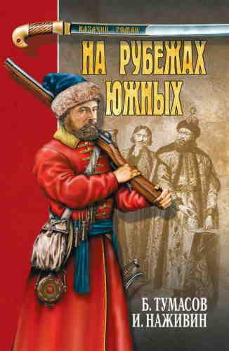 Иван Наживин, Борис Тумасов. На рубежах южных
