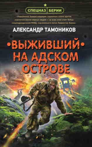 Александр Тамоников. Выживший на адском острове