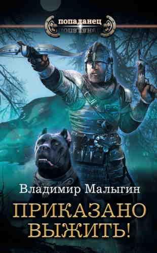 Владимир Малыгин. Другая Русь 1. Приказано выжить!