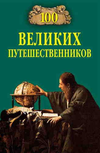 Игорь Муромов. 100 великих путешественников
