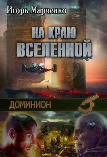 Игорь Марченко. На краю Вселенной