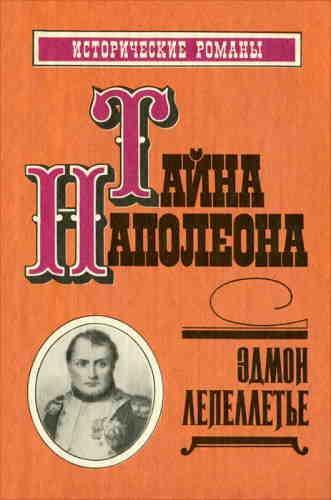 Эдмон Лепеллетье. Тайна Наполеона
