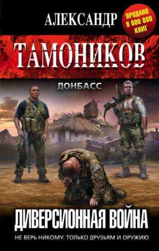 Александр Тамоников. Диверсионная война