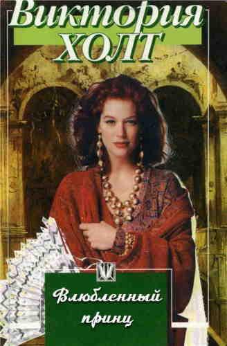 Виктория Холт. Влюбленный принц