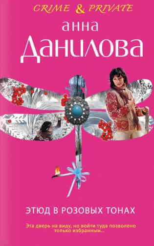 Анна Данилова. Этюд в розовых тонах