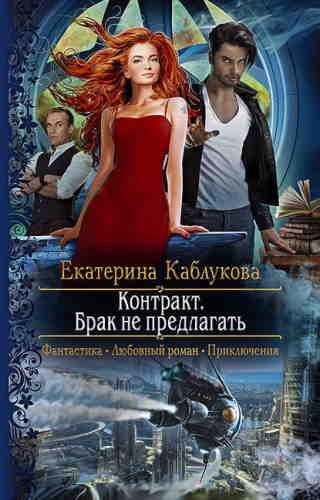 Екатерина Каблукова. Контракт. Брак не предлагать