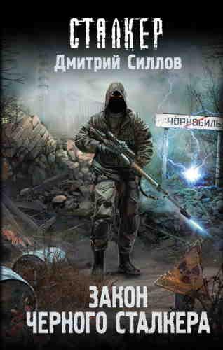Дмитрий Силлов. Закон Черного сталкера