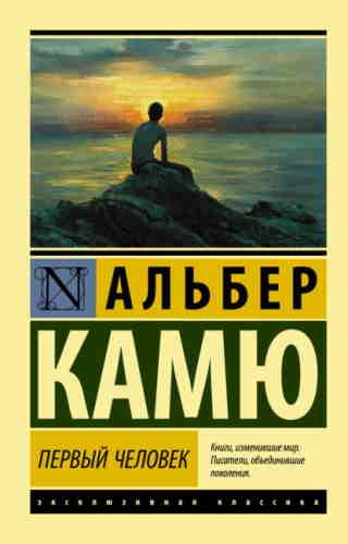 Альбер Камю. Первый человек