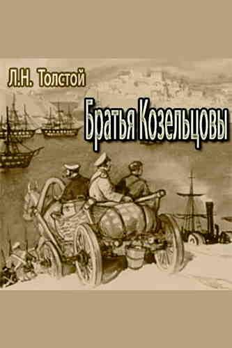 Лев Толстой. Братья Козельцовы