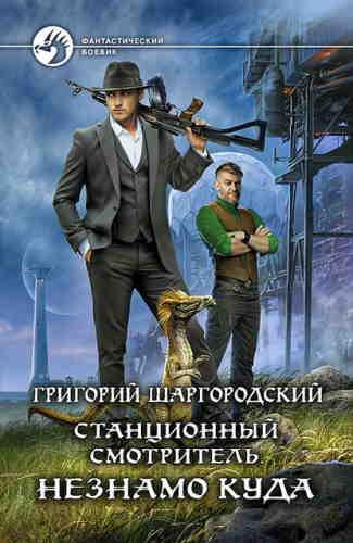 Григорий Шаргородский. Станционный смотритель 1. Незнамо куда