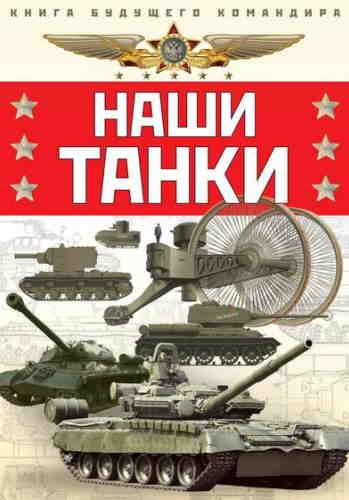 Олег Таругин. Наши танки