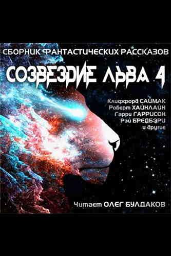 Сборник фантастики. Созвездие Льва 4