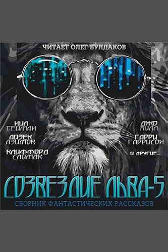Сборник фантастики. Созвездие Льва 5