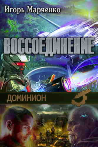 Игорь Марченко. Воссоединение