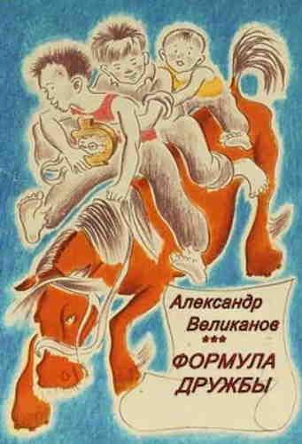 Александр Великанов. Формула дружбы