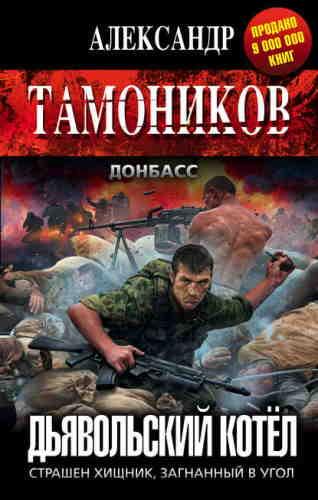 Александр Тамоников. Дьявольский котёл