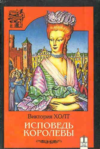 Виктория Холт. Исповедь королевы