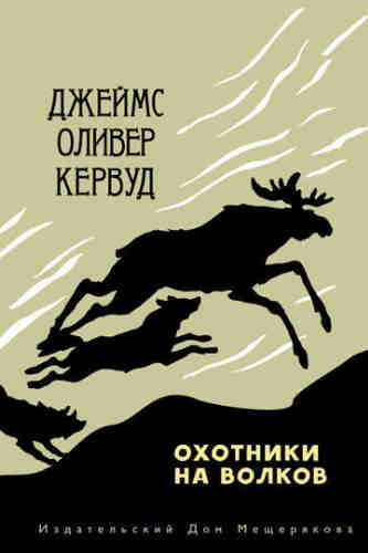 Джеймс Оливер Кервуд. Охотники на волков