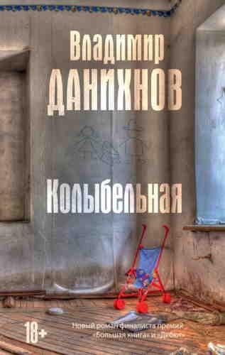 Владимир Данихнов. Колыбельная