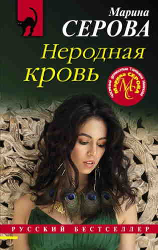 Марина Серова. Неродная кровь