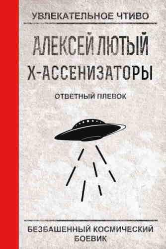 Алексей Лютый. Х-ассенизаторы 1. Ответный плевок