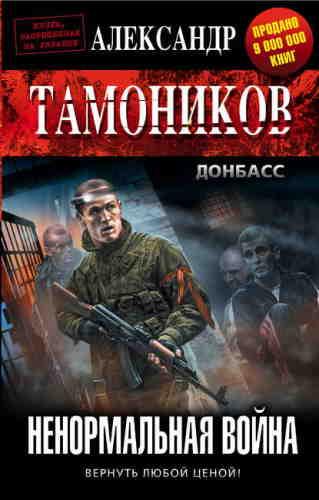 Александр Тамоников. Ненормальная война