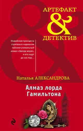 Наталья Александрова. Алмаз лорда Гамильтона
