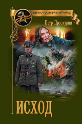 Петр Проскурин. Исход