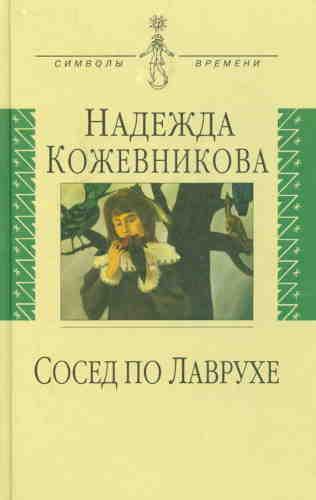 Надежда Кожевникова. Сосед по Лаврухе