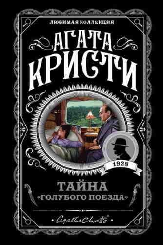 Агата Кристи. Тайна «Голубого поезда»