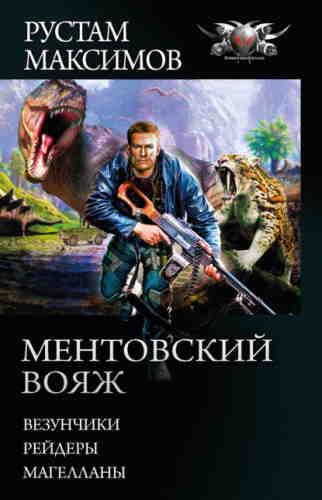Рустам Максимов. Ментовский вояж