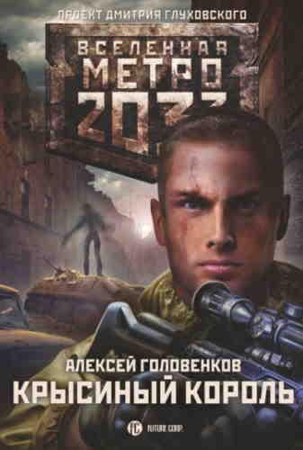 Алексей Головенков. Метро 2033. Крысиный король