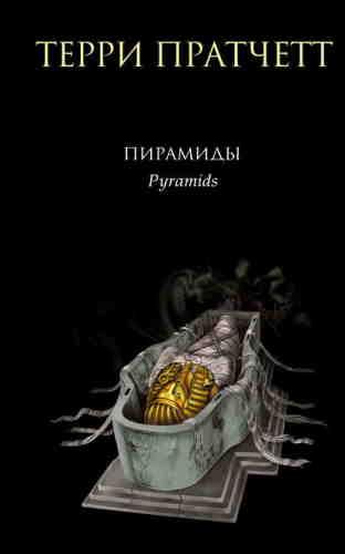 Терри Пратчетт. Пирамиды