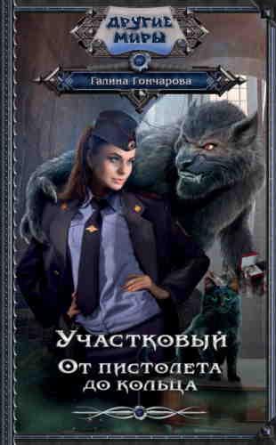 Галина Гончарова. Участковый 2. От пистолета до кольца