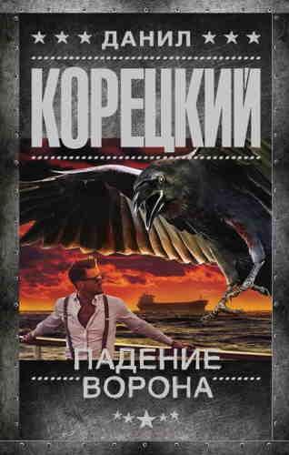 Данил Корецкий. Падение Ворона