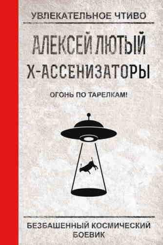 Алексей Лютый. Х-ассенизаторы 2. Огонь по тарелкам!
