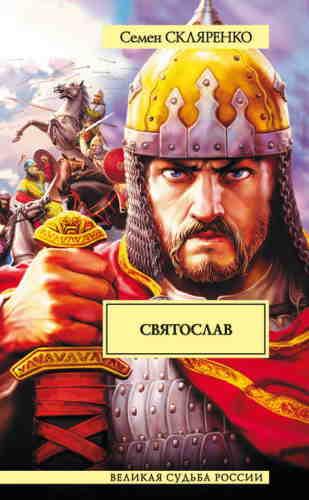 Семён Скляренко. Святослав