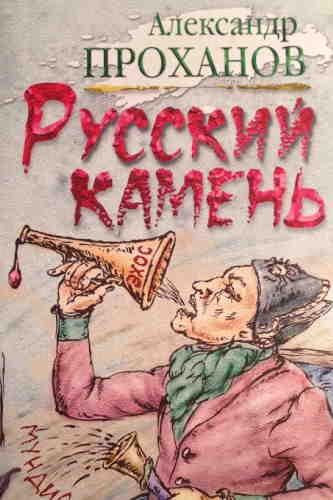 Александр Проханов. Русский камень