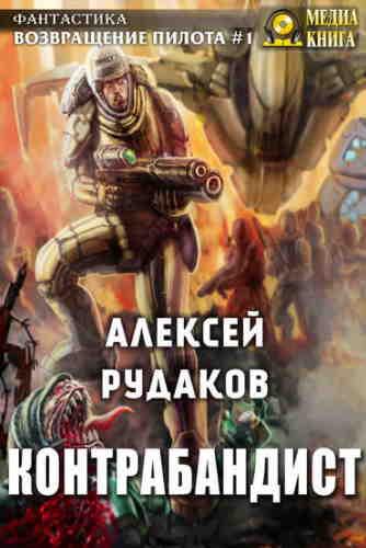 Алексей Рудаков. Контрабандист