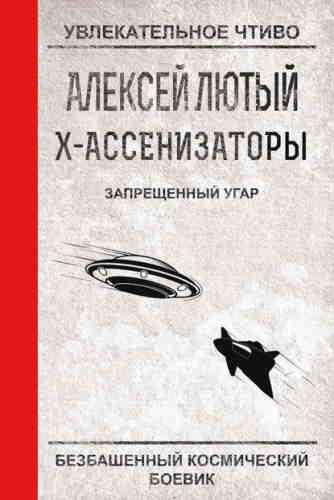 Алексей Лютый. Х-ассенизаторы 3. Запрещенный угар