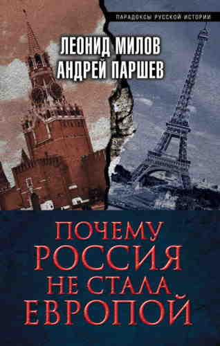 Андрей Паршев, Леонид Милов. Почему Россия не стала Европой
