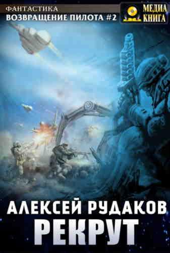 Алексей Рудаков. Рекрут