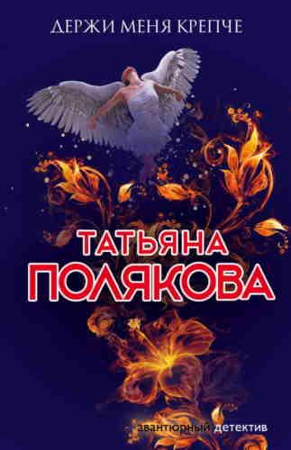 Татьяна Полякова. Держи меня крепче