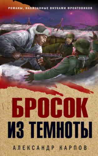 Александр Карпов. Бросок из темноты