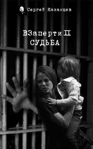 Сергей Казанцев. ВЗаперти 2. Судьба