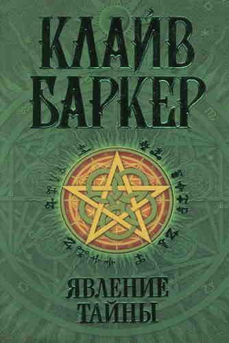 Клайв Баркер. Явление тайны