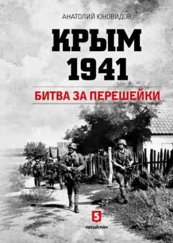 Анатолий Юновидов. Крым 1941. Битва за перешейки