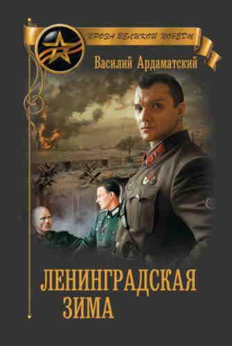 Василий Ардаматский. Ленинградская зима
