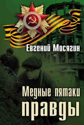 Евгений Мосягин. Медные пятаки правды