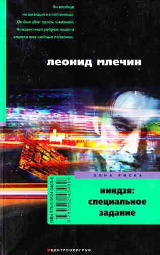 Леонид Млечин. Ниндзя: специальное задание